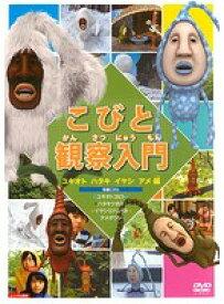 【中古】こびと観察入門 ユキオト ハタキ イヤシ アメ編 b28427【レンタル専用DVD】