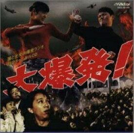 【中古】大爆発! c3710【中古CD】