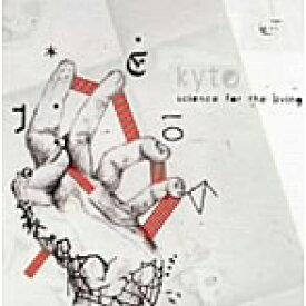 【中古】サイエンス・フォー・ザ・リヴィング / カイト c4408【レンタル落ちCD】