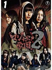 【中古】●マジすか学園2 全4巻セット s6961【レンタル専用DVD】