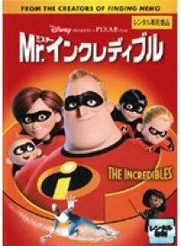 【中古】Mr.インクレディブル【訳あり】 d425【レンタル専用DVD】