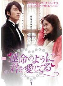 【中古】運命のように君を愛してる Vol.1 b39483【レンタル専用DVD】
