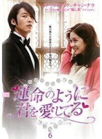 【中古】運命のように君を愛してる Vol.6 b39482【レンタル専用DVD】