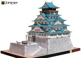 日本名城シリーズ   復興天守 大阪城(M21)近代の名城 三代目大阪を再現