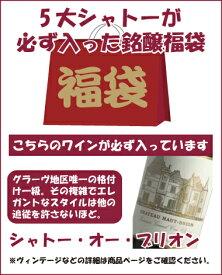 5大シャトーが必ず入った銘醸福袋(シャトー・オー・ブリオン1998)【お届けまで約1週間頂戴します】