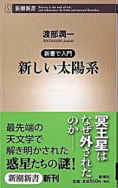 【中古】新しい太陽系 新書で入門 /新潮社/渡部潤一 (新書)