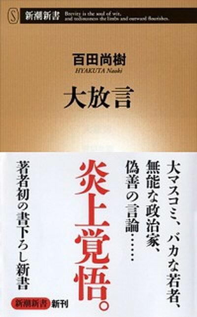 【中古】大放言 /新潮社/百田尚樹 (新書)