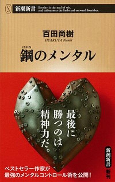 【中古】鋼のメンタル /新潮社/百田尚樹 (新書)