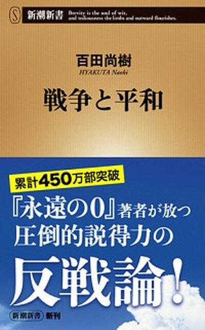 【中古】戦争と平和 /新潮社/百田尚樹 (新書)