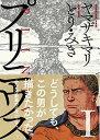 【中古】プリニウス 1 /新潮社/ヤマザキマリ(コミック)