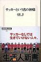 【中古】サッカ-という名の神様 /NHK出版/近藤篤 (新書)