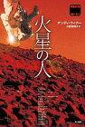 【中古】火星の人 /早川書房/アンディ・ウィア- (文庫)