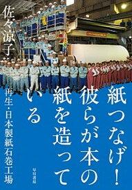 【中古】紙つなげ!彼らが本の紙を造っている 再生・日本製紙石巻工場 /早川書房/佐々涼子 (単行本)