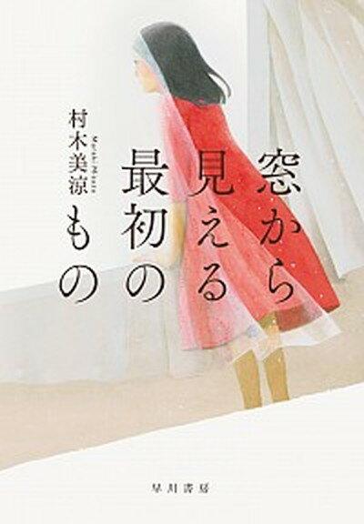 【中古】窓から見える最初のもの /早川書房/村木美涼 (単行本)