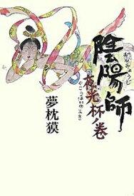 【中古】陰陽師 夜光杯ノ巻 /文藝春秋/夢枕獏 (単行本)
