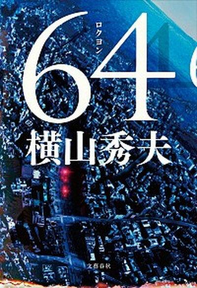 【中古】64 /文藝春秋/横山秀夫(小説家) (単行本)