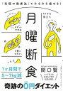 【中古】月曜断食 「究極の健康法」でみるみる痩せる! /文藝春秋/関口賢 (単行本)