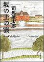 【中古】坂の上の雲 全8巻 (新装版) (文春文庫) 全巻セット (文庫)