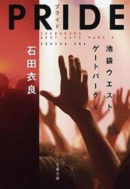 【中古】PRIDE 池袋ウエストゲ-トパ-ク10 /文藝春秋/石田衣良 (文庫)