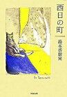 【中古】西日の町 /文藝春秋/湯本香樹実 (文庫)