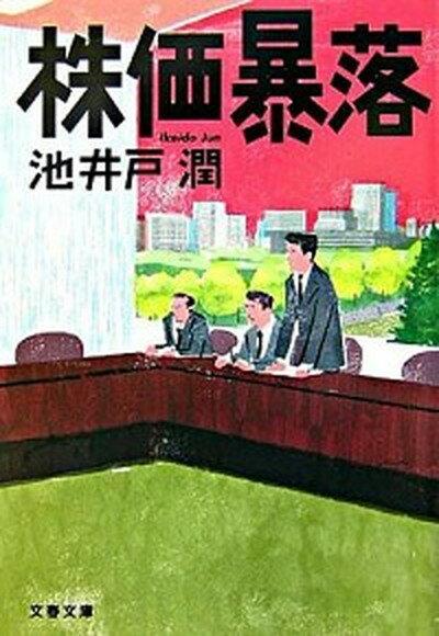 【中古】株価暴落 /文藝春秋/池井戸潤 (文庫)