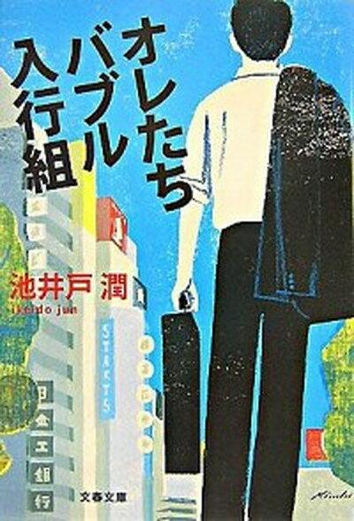 【中古】オレたちバブル入行組 /文藝春秋/池井戸潤 (文庫)