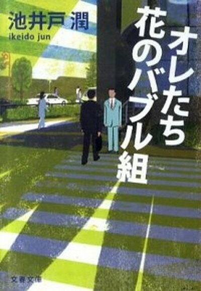 【中古】オレたち花のバブル組 /文藝春秋/池井戸潤 (文庫)