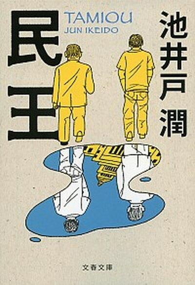 【中古】民王 /文藝春秋/池井戸潤 (文庫)