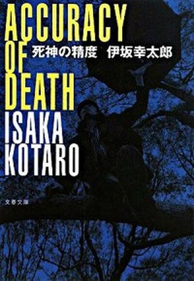 【中古】死神の精度 /文藝春秋/伊坂幸太郎 (文庫)