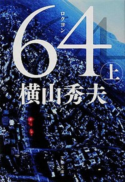 【中古】64 上 /文藝春秋/横山秀夫(小説家) (文庫)