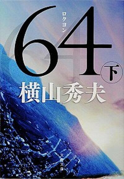 【中古】64 下 /文藝春秋/横山秀夫(小説家) (文庫)
