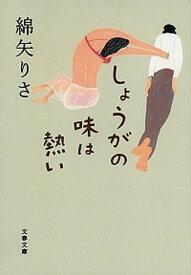 【中古】しょうがの味は熱い /文藝春秋/綿矢りさ(文庫)