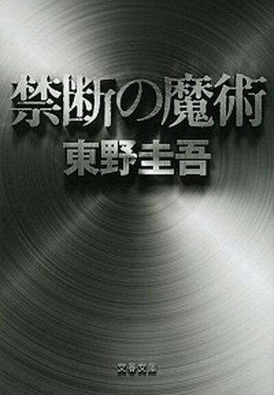 【中古】禁断の魔術 /文藝春秋/東野圭吾 (文庫)