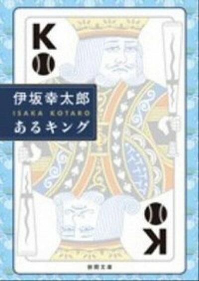【中古】あるキング /徳間書店/伊坂幸太郎 (文庫)