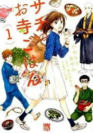 【中古】サチのお寺ごはん 1 /秋田書店/かねもりあやみ (コミック)