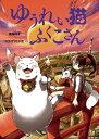 【中古】ゆうれい猫ふくこさん /岩崎書店/廣嶋玲子 (単行本)