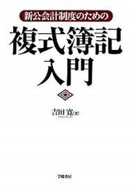 【中古】新公会計制度のための複式簿記入門 /学陽書房/吉田寛(公認会計士) (単行本)