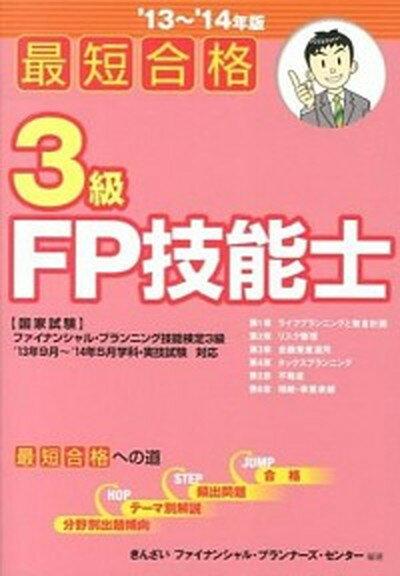 【中古】最短合格3級FP技能士 '13〜'14年版 /きんざい/きんざい (単行本)