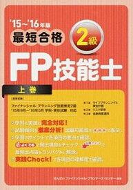 【中古】最短合格2級FP技能士 '15〜'16年版 上巻 /きんざい/きんざい (単行本)