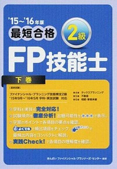 【中古】最短合格2級FP技能士 '15〜'16年版 下巻 /きんざい/きんざい (単行本)