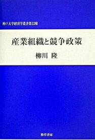 【中古】産業組織と競争政策 /勁草書房/柳川隆 (単行本)