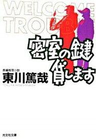 【中古】密室の鍵貸します 長編推理小説 /光文社/東川篤哉 (文庫)