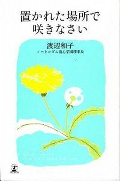 【中古】置かれた場所で咲きなさい /幻冬舎/渡辺和子(修道者) (単行本(ソフトカバー))