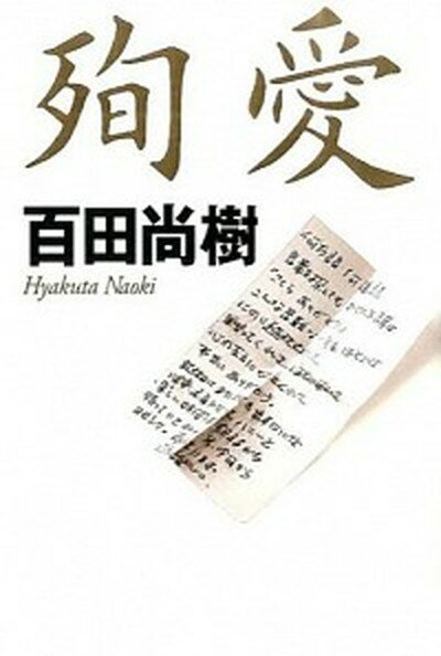 【中古】殉愛 /幻冬舎/百田尚樹 (単行本)