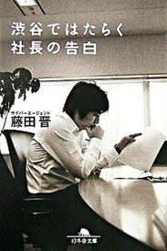 【中古】渋谷ではたらく社長の告白 /幻冬舎/藤田晋(文庫)