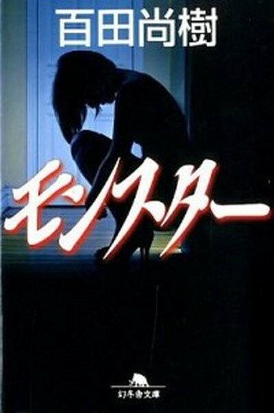 【中古】モンスタ- /幻冬舎/百田尚樹 (文庫)