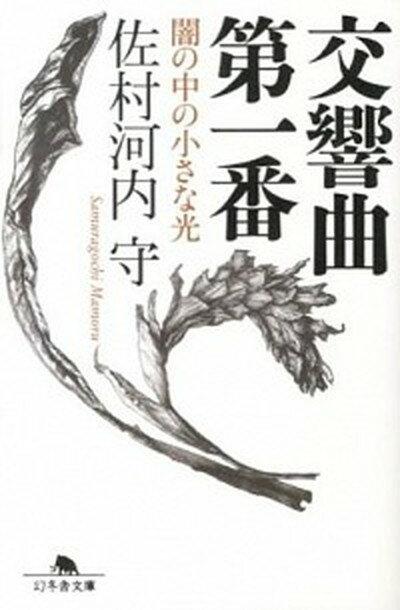 【中古】交響曲第一番 闇の中の小さな光 /幻冬舎/佐村河内守 (文庫)
