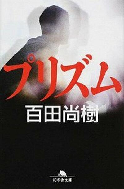 【中古】プリズム /幻冬舎/百田尚樹 (文庫)