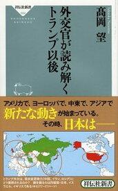 【中古】外交官が読み解くトランプ以後 /祥伝社/〓岡望(新書)