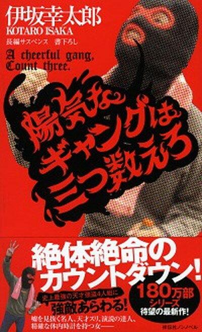 【中古】陽気なギャングは三つ数えろ 長編サスペンス /祥伝社/伊坂幸太郎 (新書)